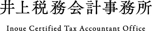 井上税務会計事務所